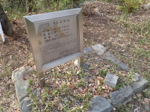 吉田山三等三角点