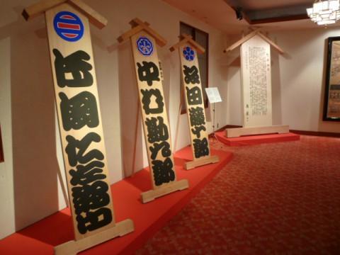 二階ロビーにはまねき看板などが展示されていた。原物を間近にできる貴重な機会。手前から、片岡仁左衛門、中村勘九郎、坂田藤十郎。