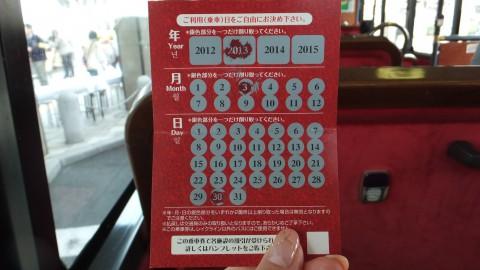 松江レイクラインの一日乗車券。10円玉で削りました!コスト削減も兼ねているのかも。