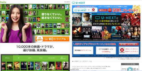 Hulu_and_U-NEXT