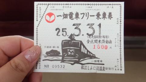 一畑電車フリー乗車券。デザインがレトロで良い感じですね。 分かりにくいですが、切符もハサミで切ってもらいました!