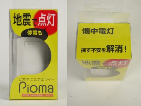 エントリーNo.1 Pioma/ここだよライト
