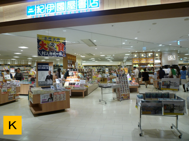 紀伊国屋グランフロント大阪店