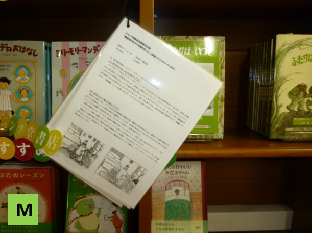 MARUジュン書店。児童書担当者による「編集者のおすすめ」インタビュー記事。熱心なママには喜ばれそう。