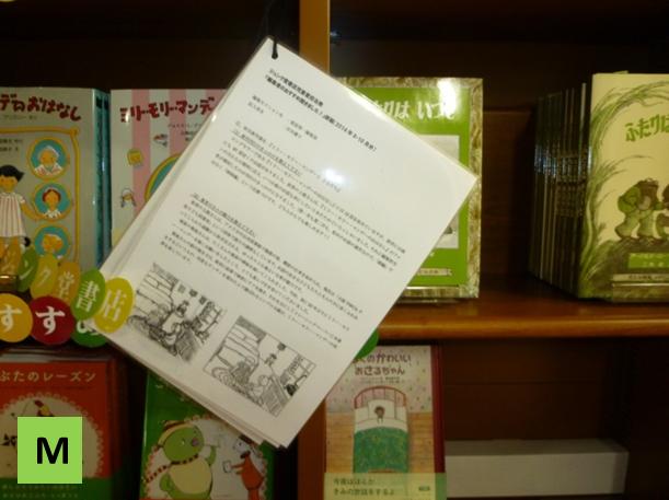 MARUジュン書店。児童書担当者による「編集者のおすすめ」インタビュー記事。熱心なママには喜ばれそう。